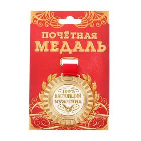 """Медаль универсальная """"100% настоящий мужчина"""""""