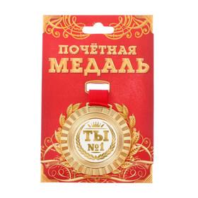 """Медаль универсальная """"Ты №1"""""""