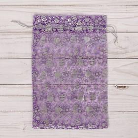Мешочек подарочный органза фиолетовый 'С Новым Годом!', 16 х 24 см Ош