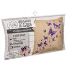 Набор для шитья : Интерьерная подушка «Сиреневые Бабочки», 26 х 15 х 2 см