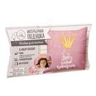 Набор для шитья : Интерьерная подушка «Здесь спит принцесса», 26 х 15 х 2 см