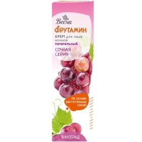 Крем для лица Фрутамин ночной питательный Виноград, 50мл Ош