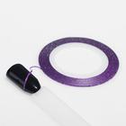 """Лента для ногтей """"Блёстки"""", 10м, цвет фиолетовый"""