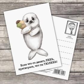 Открытка на каждый день 'Лень-тюлень', 10,5*7,5см Ош