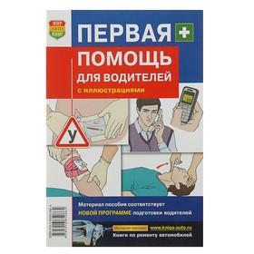 Первая помощь для водителей. Практическое пособие Ош