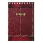 Блокнот А5, 40 листов на гребне Бордовый с отделкой, блок 65 г/м2, обложка мелованный картон