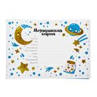 """Обложка для медицинской карты """"Звезды"""""""