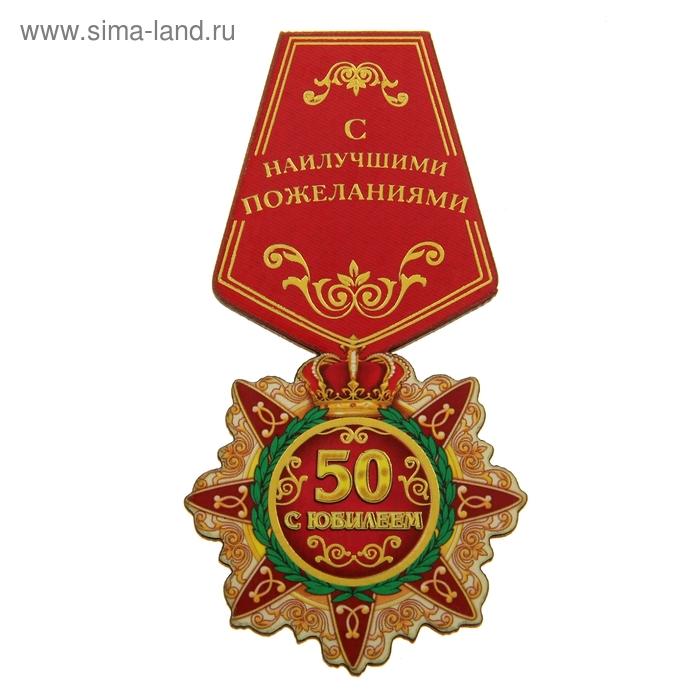 """Орден-магнит """"С юбилеем 50"""""""