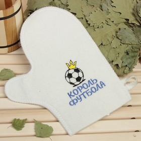 Варежка банная с вышивкой 'Король футбола', первый сорт Ош