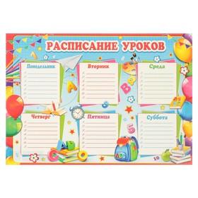 Расписание уроков 'Воздушные шары' А4 Ош