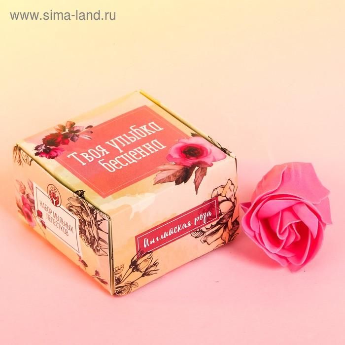 """Мыльные лепестки в коробке """"Твоя улыбка бесценна"""", 4 шт."""