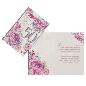 Открытка 'С Юбилеем! 50' цветы, белый фон Ош