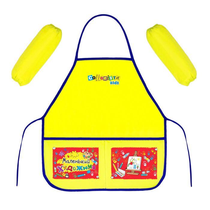 """Набор детский для творчества """"Collorista"""" """"Маленький художник"""",фартук+ нарукавники, 45 х49 см"""