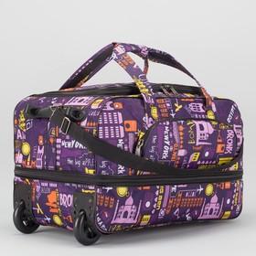 Сумка дорож на колесах, 60*31*36см,   с расш, 1 отдел, 1 н/карман, фиолетовый/ город