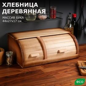 """Хлебница двойная """"Этно"""", 45 см"""