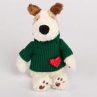 """Мягкая игрушка """"Собака Трюфель в свитере"""" 21 см"""