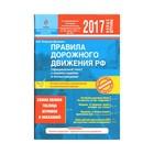 ПДД РФ на 2017 г. с комментариями и иллюстрациями (со всеми самыми последними изменениями и дополнениями)