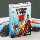 """Игральные карты """"Города герои"""" 36 карт."""