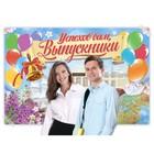 """Набор из 4-х плакатов для фотозоны """"Выпускной"""", 120х80 см"""