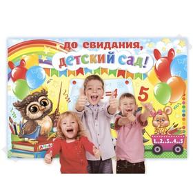 """Набор из 4-х плакатов для фотозоны """"До свидания, детский сад"""", 120х80 см"""