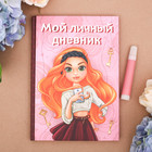 """Личный дневник """"Мой личный дневник"""", твёрдая обложка, А5, 80 листов"""
