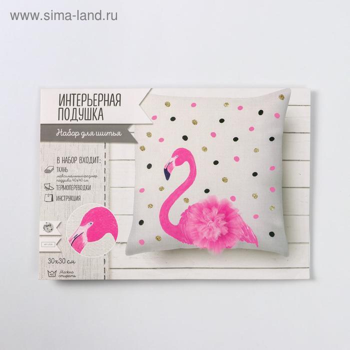 Набор для шитья : Интерьерная подушка «Фламинго», 26 х 15 х 2 см