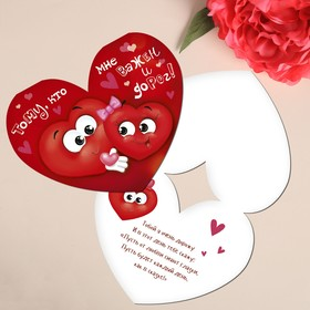 Открытка формовая, сердце «Тому, кто важен» , 15,3 х 12 см