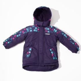 Парка зимняя для девочки, рост 128 см, цвет пурпурный MW27110 Ош
