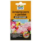 Активатор роста и цветения Для орхидей JOY, шипучие таблетки, 2 шт.