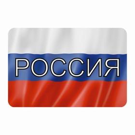 """Магнит полимерный """"Россия"""" 9х6см"""