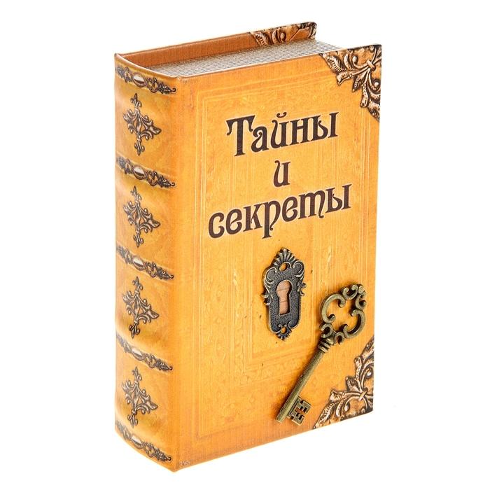 """Шкатулка-книга """"Тайны и секреты"""", обита искусственной кожей"""