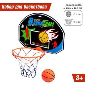 """Баскетбольный набор """"Крутой бросок"""" с мячом, диаметр мяча 12 см, диаметр кольца 23"""