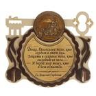 Ключница «Храм Серафима Саровского», ключ, с молитвой