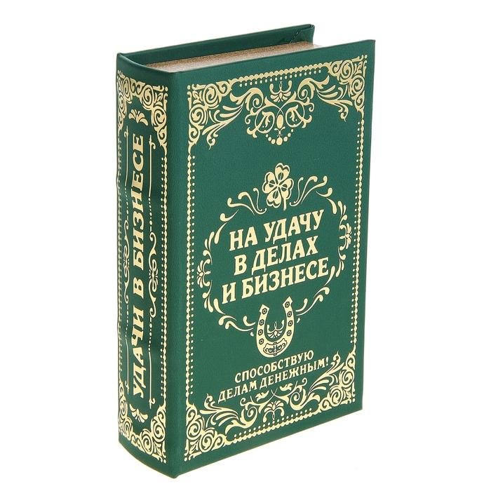 """Шкатулка-книга с тиснением """"На удачу в делах и бизнесе"""", обита искусственной кожей"""