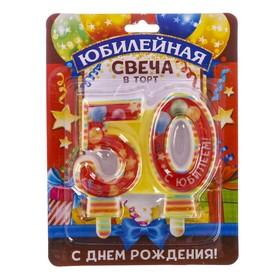 """Свеча в торт цифра """"50"""""""