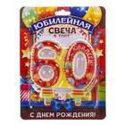 """Свеча в торт цифра """"60"""""""