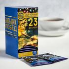 """Чай чёрный 25 пакетиков """"23 февраля. Больших побед"""""""