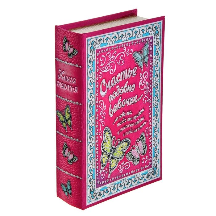 "Шкатулка-книга ""Счастье подобно бабочке"", обита шёлком"
