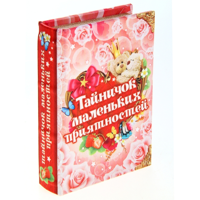 "Шкатулка-книга ""Тайничок маленьких приятностей"", обита шёлком"