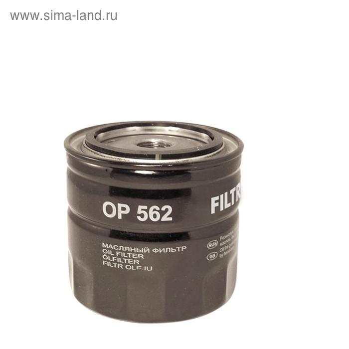 Фильтр масляный FILTRON OP562