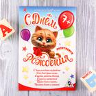 """Открытка - игра """"С Днем Рождения"""", позитивиум, кот"""