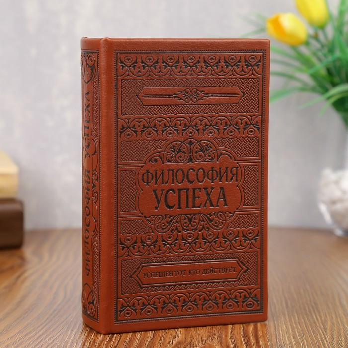"""Сейф-книга """"Философия успеха"""", обтянута искусственной кожей, с тиснением"""