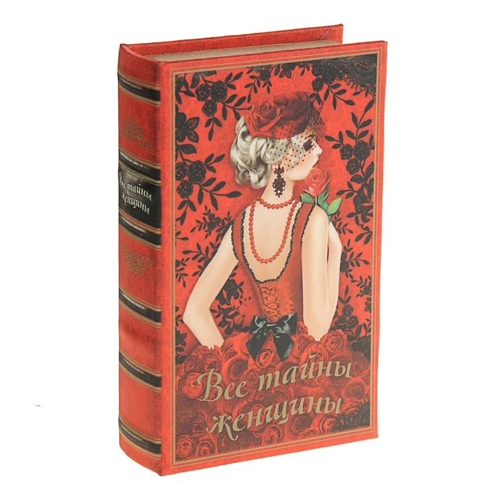 """Ключница-книга """"Все тайны женщины"""", обтянута шелком"""
