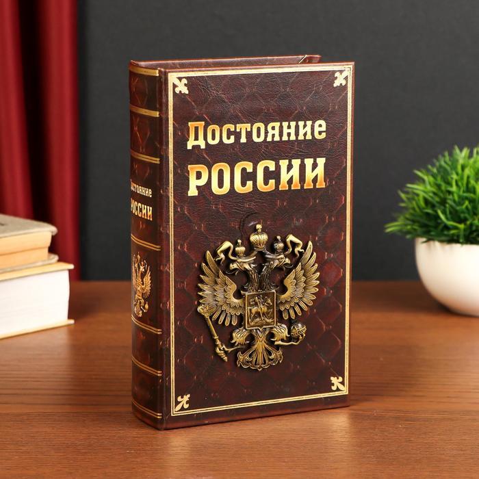 """Сейф-книга """"Достояние России"""", обтянута искусственной кожей"""