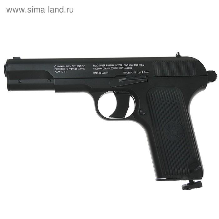 Пистолет пневматический Crosman C-TT, кал. 4,5 мм, УЦЕНКА
