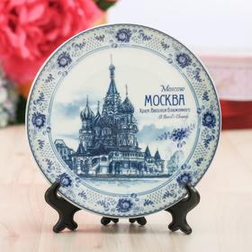 """Сувенирная тарелка """"Москва"""" (гжель), 15 см"""