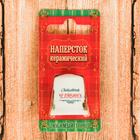 "Наперсток ""Челябинск"", 2,4 х 2,4 см"