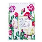 """Блокнот """"Все цветы этой весны для тебя"""", на гребне, А6, 40 листов"""