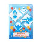 """Поздравление - паспорт именинника """"С днем рождения"""""""