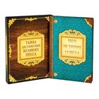 """Ежедневник в подарочной коробке """"Тайна достижения великих побед"""", твёрдая обложка, А5, 80 листов"""